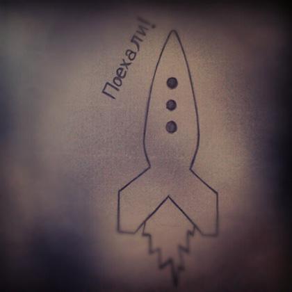 Dibujo de Marta para su prueba de acceso a Vostok. En ruso está escrito Vámonos!